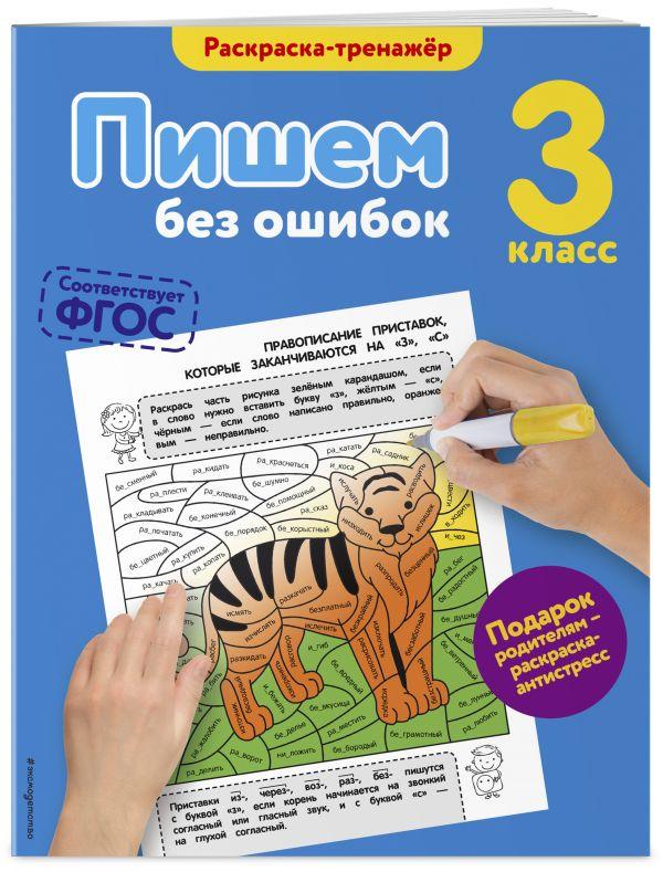 Пишем без ошибок. 3-й класс Польяновская Е.А.