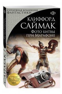 Саймак К. - Фото битвы при Марафоне обложка книги