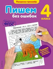 Обложка Пишем без ошибок. 4-й класс Е.А. Польяновская
