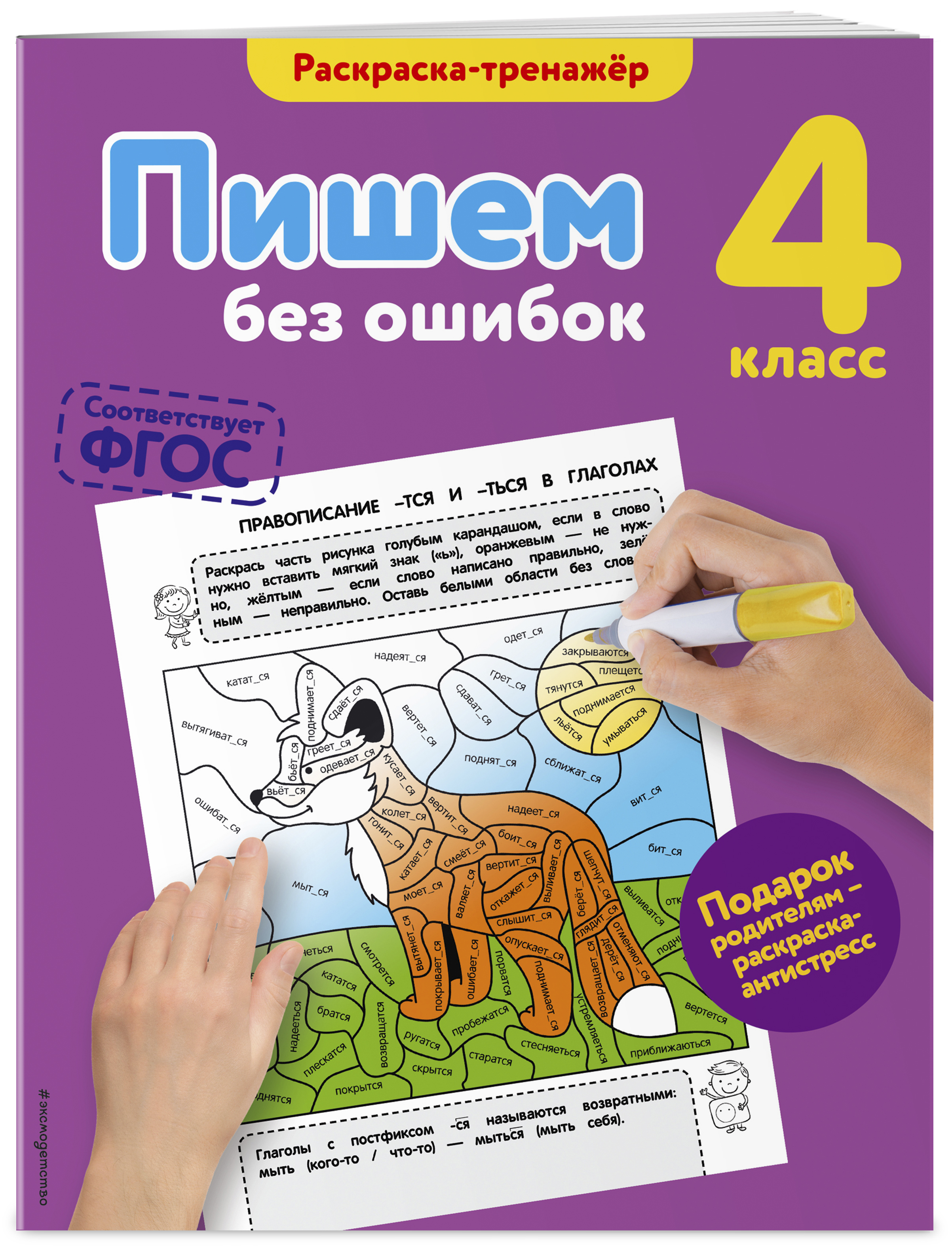 Пишем без ошибок. 4-й класс ( Польяновская Елена Антоновна  )