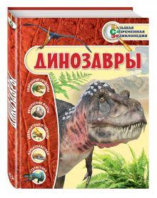 Владимирова В.В. - Динозавры обложка книги