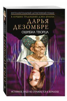 Дезомбре Д. - Ошибка Творца обложка книги