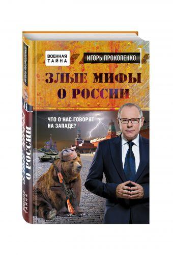 Злые мифы о России. Что о нас говорят на Западе? Прокопенко И.С.