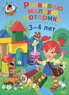 Обложка Развиваю мелкую моторику: для детей 3-4 лет Н.В. Володина