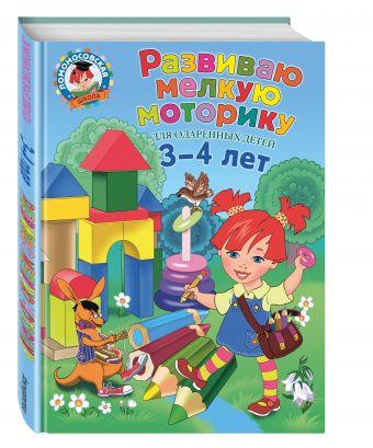 Развиваю мелкую моторику: для детей 3-4 лет Володина Н.В.