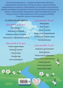 Обложка сзади Развиваю мелкую моторику: для детей 3-4 лет Н.В. Володина