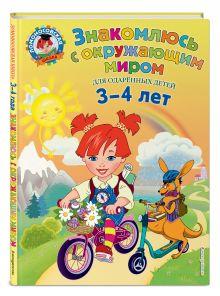Володина Н.В. - Знакомлюсь с окружающим миром: для детей 3-4 лет обложка книги