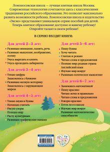 Обложка сзади Знакомлюсь с окружающим миром: для детей 3-4 лет Н.В. Володина