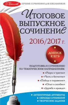 Итоговое выпускное сочинение: 2016/2017 г.