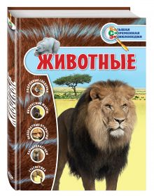 Лукашанец Д.А., Мазур О.Ч., Ивинская С.С. - Животные обложка книги