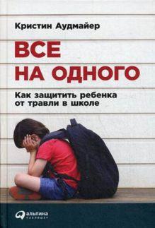 Аудмайер К. - Все на одного: Как защитить ребенка от травли в школе обложка книги