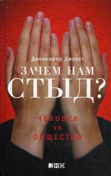 Джекет Д. - Зачем нам стыд? Человек vs. Общество обложка книги