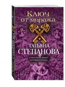 Степанова Т.Ю. - Ключ от миража обложка книги
