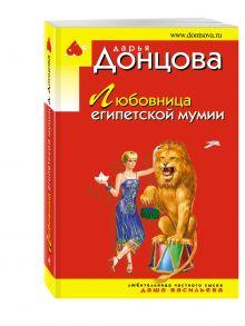 Донцова Д.А. - Любовница египетской мумии обложка книги