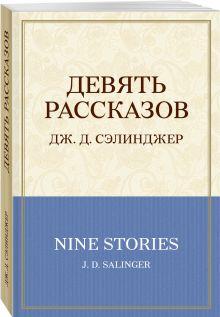 Девять рассказов обложка книги