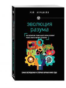 Курцвейл Р. - Эволюция разума обложка книги