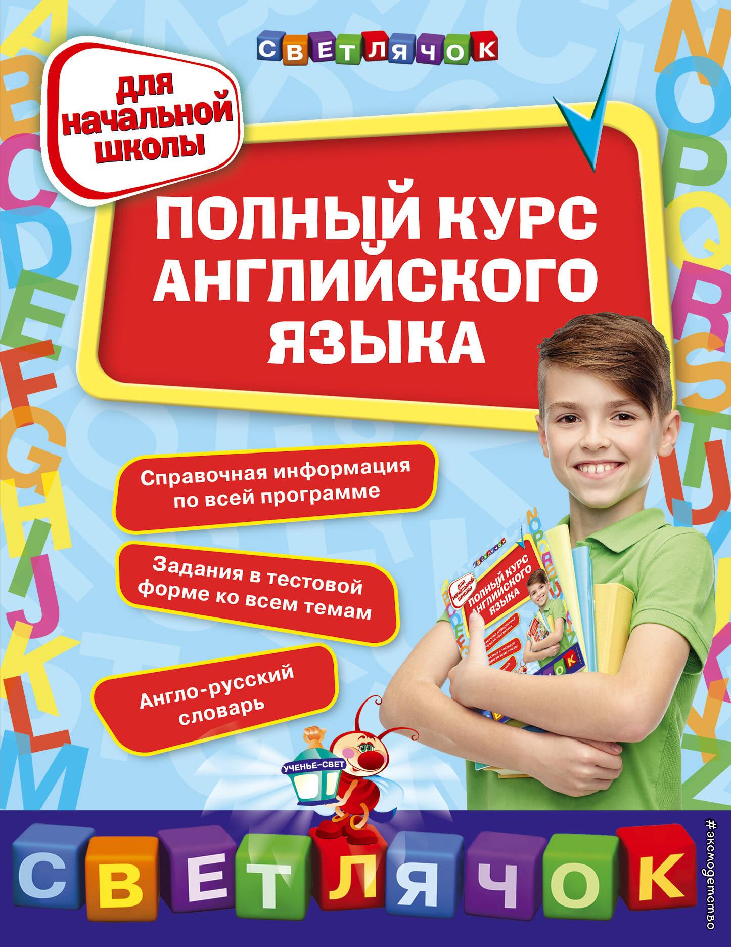 Лабиринт | Купить школьные учебники для начальной и ...