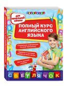 Полный курс английского языка: для начальной школы