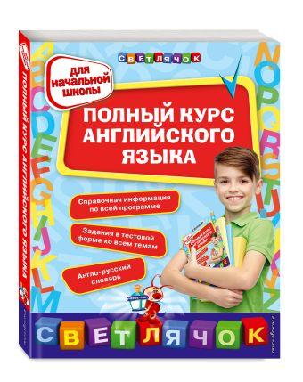 Полный курс английского языка: для начальной школы Жукова О.Е., Вакуленко Н.Л., Стороженко Н.Г.