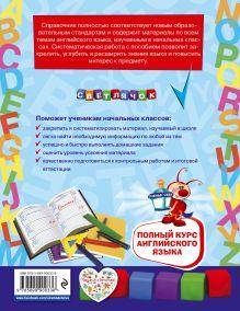 Обложка сзади Полный курс английского языка: для начальной школы О.Е. Жукова, Н.Л. Вакуленко, Н.Г. Стороженко