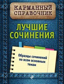 Обложка Лучшие сочинения Е. П. Педчак, Л. Н. Черкасова