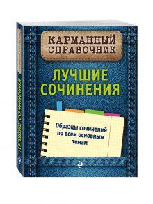 Педчак Е.П., Черкасова Л.Н. - Лучшие сочинения обложка книги