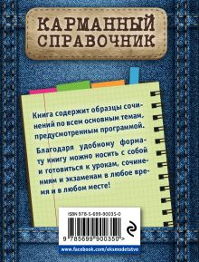 Обложка сзади Лучшие сочинения Е. П. Педчак, Л. Н. Черкасова
