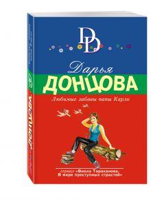 Донцова Д.А. - Любимые забавы папы Карло обложка книги