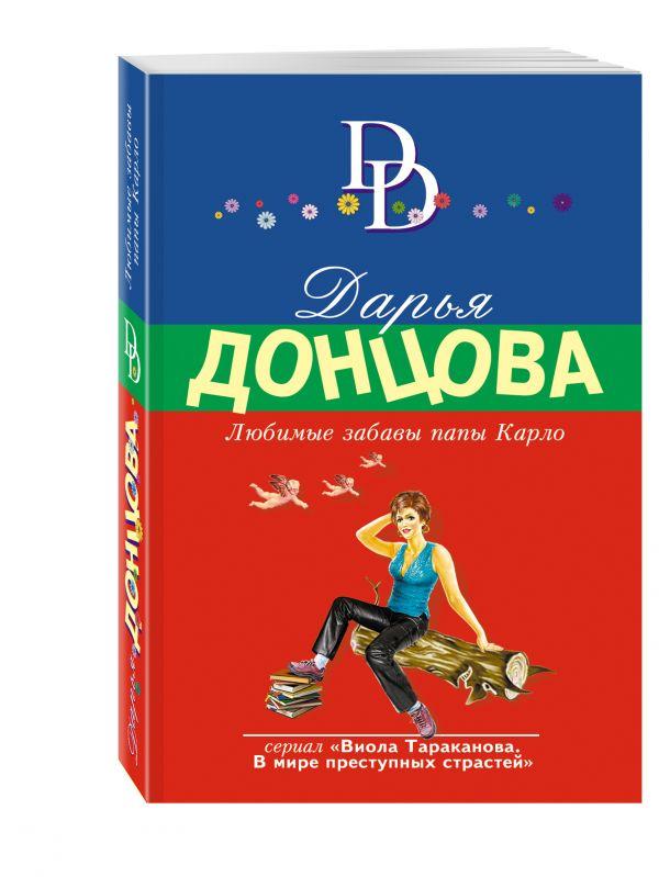 Любимые забавы папы Карло Донцова Д.А.