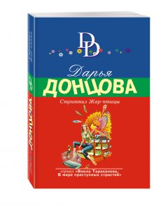 Донцова Д.А. - Стриптиз Жар-птицы обложка книги