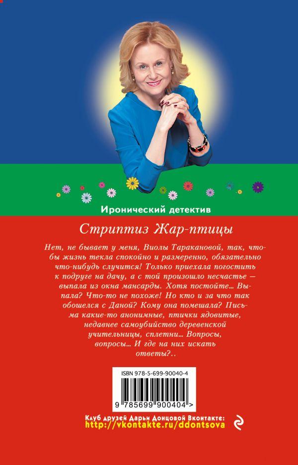 Дарья донцова стриптиз жар птица