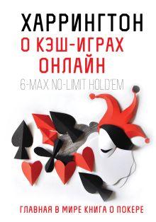 Главная книга о покере в мире. Выигрывай в кэш-играх онлайн