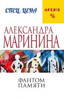 Обложка Фантом памяти Александра Маринина