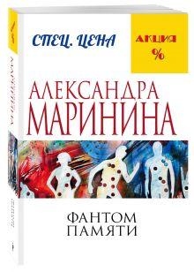 Маринина А. - Фантом памяти обложка книги
