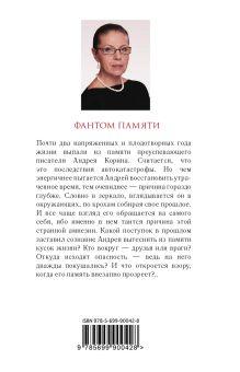 Обложка сзади Фантом памяти Александра Маринина
