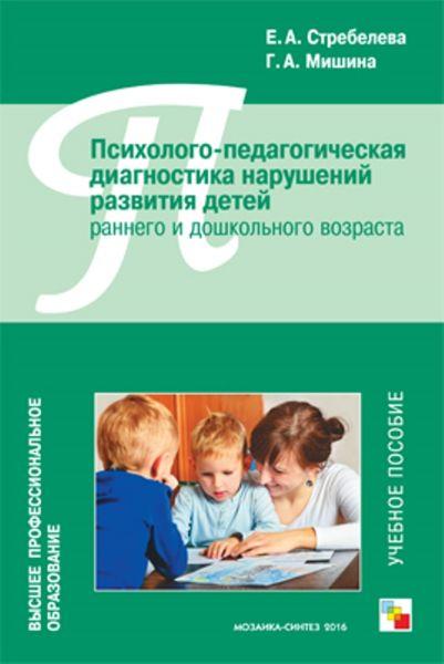 ВПО Психолого-педагогическая диагностика нарушений развития детей раннего и дошкольного возраста