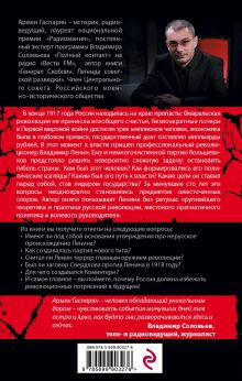 Обложка сзади Тайна личности Ленина. Спаситель народа или разрушитель империи? Армен Гаспарян