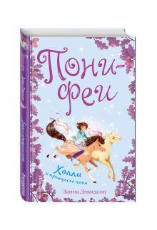 Дэвидсон З. - Холли и принцесса пони обложка книги