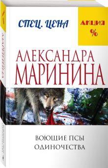 Воющие псы одиночества обложка книги