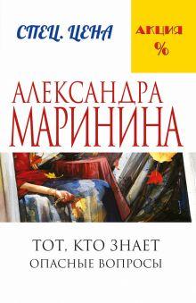 Обложка Тот, кто знает. Книга первая: Опасные вопросы Александра Маринина