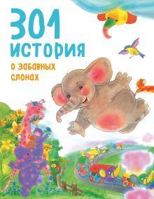 Обложка 301 история о забавных слонах Франциска Фрёлих