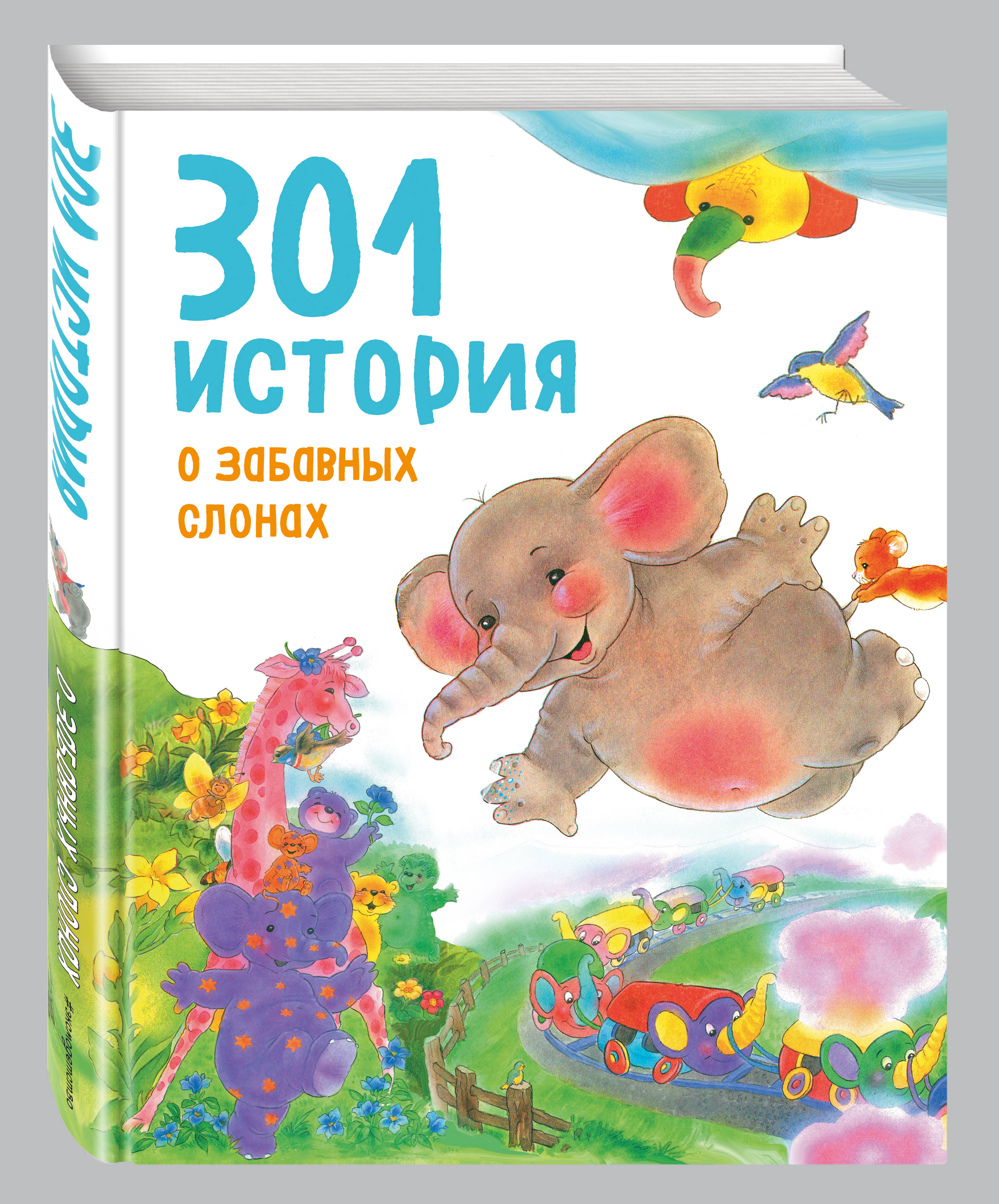 Фрёлих Ф. 301 история о забавных слонах f gattien f gattien 6236 301