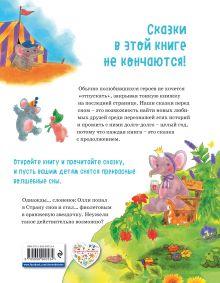 Обложка сзади 301 история о забавных слонах Франциска Фрёлих