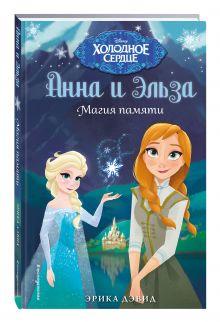 - Магия памяти обложка книги