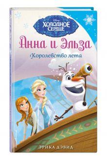 - Королевство лета обложка книги