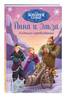 - Ледяное соревнование обложка книги