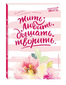 Белькова Т.И. - Блокнот #искусство_жить (розовое оформление) обложка книги