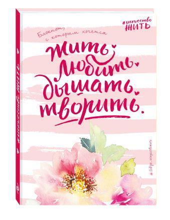 Блокнот #искусство_жить (розовое оформление) Белькова Т.И.