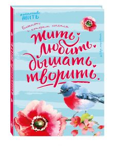Блокнот #искусство_жить (голубое оформление) обложка книги