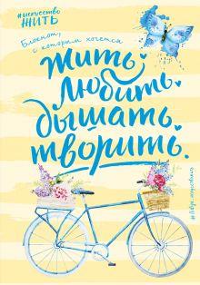 Блокнот #искусство_жить (желтое оформление)